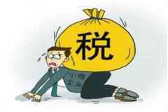 小规模纳税人增值税减免怎么做分录