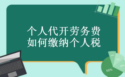 新劳务费个人所得税_个人代开劳务费如何缴纳个人税_深圳会计网