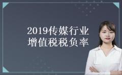 2019传媒行业增值税税负率