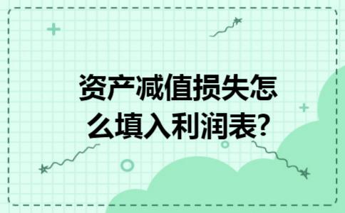 资产减值损失怎么填入利润表?