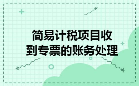 简易计税项目收到专票的账务处理