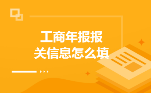 工商年报报关信息怎么填