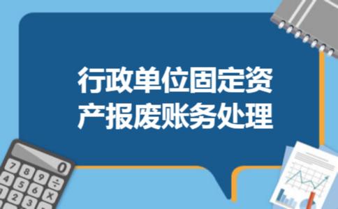 行政单位固定资产报废账务处理