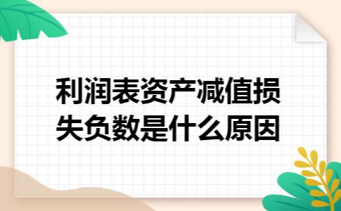 存货减值准备科目_利润表资产减值损失负数是什么原因_深圳会计网