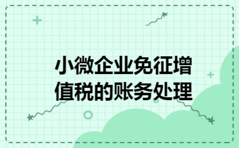 小微企业免征增值税的账务处理