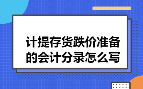 存货减值准备科目_计提存货跌价准备的会计分录怎么写_深圳会计网